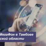 Описание тарифных планов MegaFon в Тамбове и Тамбовской области для телефона, планшета и ноутбука