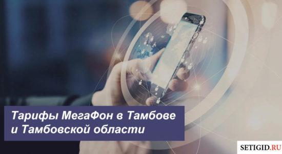Описание тарифных планов МегаФон в Тамбове и Тамбовской области