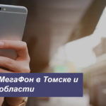 Описание тарифов МегаФон в Томске и Томской области для смартфона, планшета и ноутбука