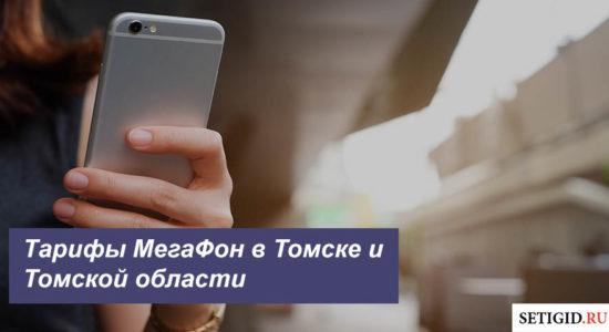 Описание тарифных планов MegaFon в Томске и Томской области