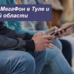 Описание тарифных планов MegaFon в Туле и Тульской области для телефона, планшета и модема
