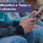 Описание тарифов МегаФон в Твери и Тверской области для смартфона, планшета и ноутбука