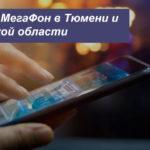 Описание тарифных планов MegaFon в Тюмени и Тюменской области для телефона, планшета и модема