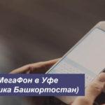 Описание выгодных тарифов МегаФон в Уфе (Республика Башкортостан) для смартфона, планшета и ноутбука