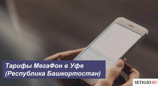 Описание тарифных планов MegaFon в Уфе (Республика Башкортостан)