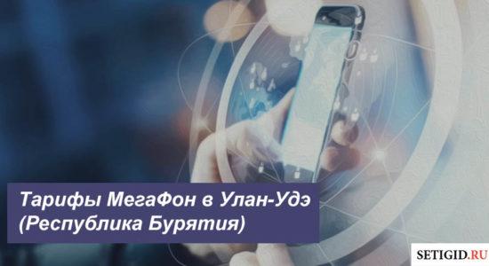Описание тарифов MegaFon в Улан-Удэ (Республика Бурятия)