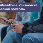 Описание тарифов МегаФон в Ульяновске и Ульяновской области для смартфона, планшета и ноутбука