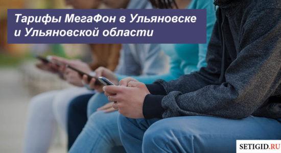 Описание тарифов MegaFon в Ульяновске и Ульяновской области