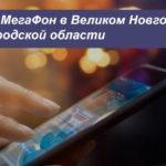 Описание выгодных тарифов МегаФон в Великом Новгороде и Новгородской области для смартфона, планшета и модема