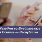 Описание тарифных планов МегаФон в Владикавказе (Северная Осетия — Республика Алания) для телефона, планшета и ноутбука