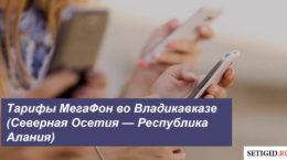 Описание тарифных планов MegaFon в Владикавказе (Северная Осетия — Республика Алания)
