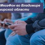 Описание тарифных планов MegaFon в Владимире и Владимирской области для смартфона, планшета и ноутбука