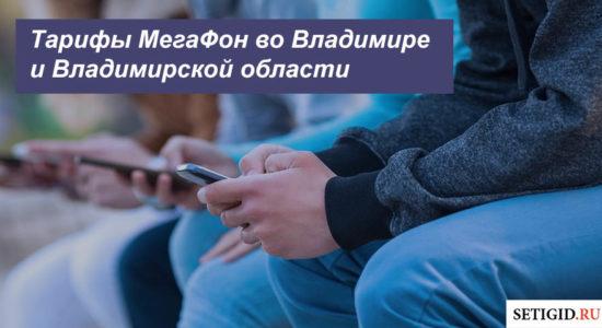 Описание тарифов MegaFon в Владимире и Владимирской области