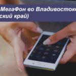 Описание тарифных планов MegaFon в Владивостоке (Приморский край) для телефона, планшета и ноутбука