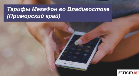 Описание тарифных планов МегаФон в Владивостоке (Приморский край)
