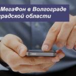 Описание тарифных планов МегаФон в Волгограде и Волгоградской области для телефона, планшета и модема