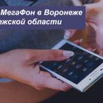 Описание тарифных планов MegaFon в Воронеже и Воронежской области для смартфона, планшета и модема