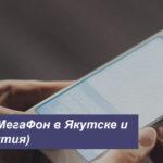 Описание тарифных планов МегаФон в Якутске и Сахе (Якутия) для телефона, планшета и ноутбука
