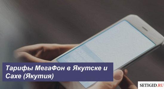 Описание тарифов MegaFon в Якутске и Сахе (Якутия)