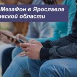 Описание тарифных планов МегаФон в Ярославле и Ярославской области для смартфона, планшета и модема