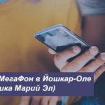 Описание тарифов MegaFon в Йошкар-Оле (Республика Марий Эл) для смартфона, планшета и ноутбука