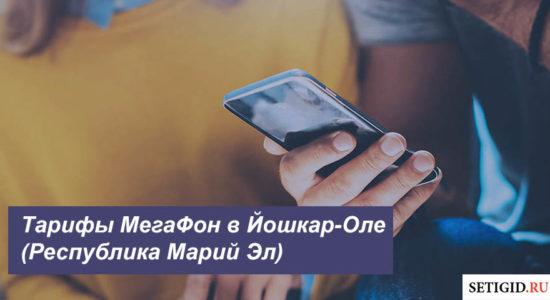 Описание тарифов MegaFon в Йошкар-Оле (Республика Марий Эл)