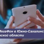 Описание тарифов MegaFon в Южно-Сахалинске и Сахалинской области для смартфона, планшета и ноутбука