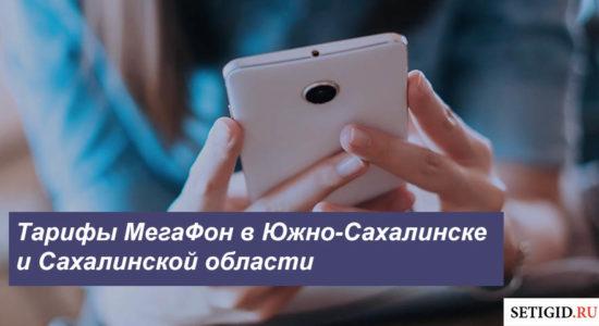 Описание тарифных планов МегаФон в Южно-Сахалинске и Сахалинской области
