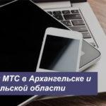 Тарифы МТС вАрхангельске и Архангельской области в [year] году