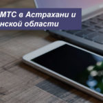 Тарифы МТС в Астрахани и Астраханской области в [year] году