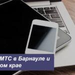 Тарифы МТС в Барнауле и Алтайском крае в [year] году