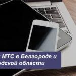 Тарифы МТС в Белгороде и Белгородской области в [year] году