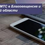 Тарифы МТС в Благовещенске и Амурской области в [year] году