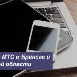 Тарифы МТС в Брянске и Брянской области в [year] году