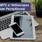 Тарифы МТС в Чебоксарах (Чувашская Республика) в [year] году