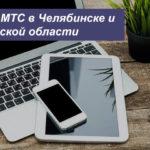 Тарифы МТС в Челябинске и Челябинской областив [year] году