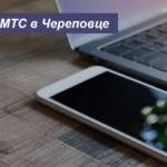 Тарифы МТС в Череповце в [year] году