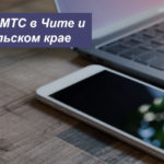 Тарифы МТС вЧите и Забайкальском крае в [year] году