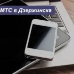 Тарифы МТС вДзержинске в [year] году