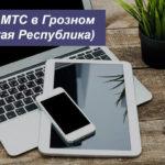 Тарифы МТС в Грозном (Чеченская Республика) в [year] году