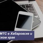 Тарифы МТС в Хабаровске и Хабаровском крае в [year] году