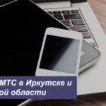 Тарифы МТС в Иркутске и Иркутской области в [year] году