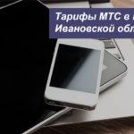 Тарифы МТС в Иваново и Ивановской области в [year] году
