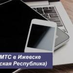 Тарифы МТС в Ижевске (Удмуртская Республика) в [year] году