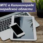 Тарифы МТС в Калининграде и Калининградской области в [year] году
