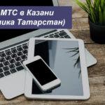 Тарифы МТС в Казани (республика Татарстан) в [year] году
