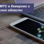 Тарифы МТС в Кемерово и Кемеровской области в [year] году