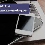 Тарифы МТС в Комсомольске-на-Амуре в [year] году