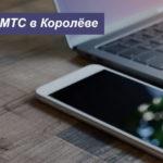 Тарифы МТС в Королёве в [year] году