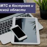 Тарифы МТС в Костроме и Костромской области в [year] году